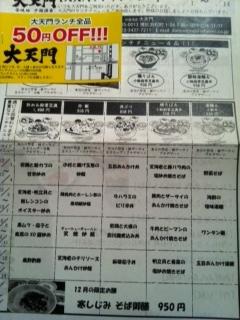 12月前半月刊ランチメニュー.JPG
