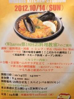お料理教室.JPG