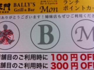 新ランチポイントカード.JPG