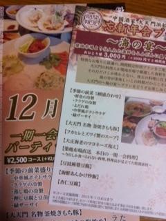 新忘年会チラシ.JPG
