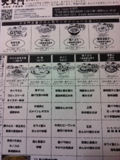 月刊ランチメニュー201211前半.JPG