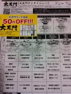 月刊ランチメニュー201212後半.JPG