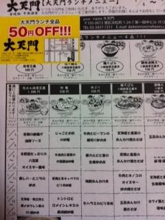 月刊ランチメニュー201301前半.JPG