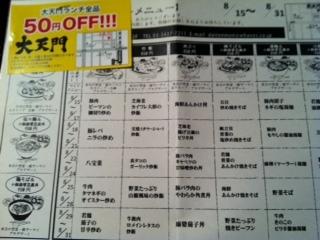 月刊ランチメニュー50円OFF.JPG